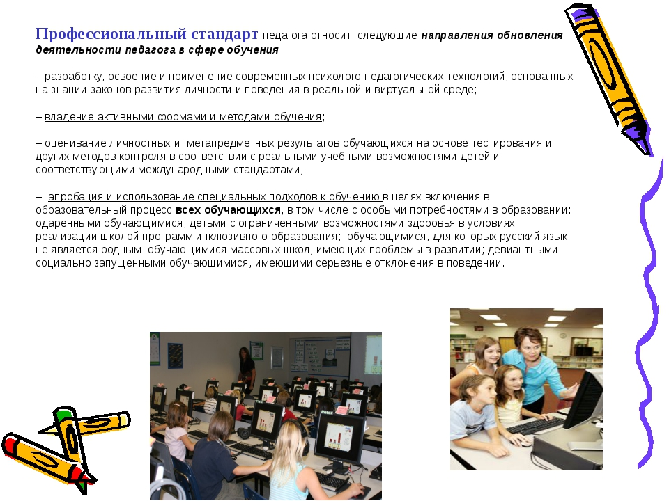 Профессиональный стандарт педагога относит следующие направления обновления д...