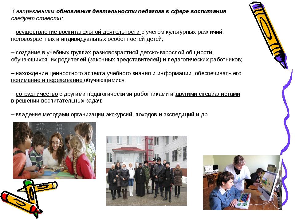 К направлениям обновления деятельности педагога в сфере воспитания следует от...