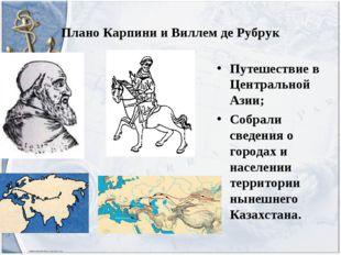 Плано Карпини и Виллем де Рубрук Путешествие в Центральной Азии; Собрали свед