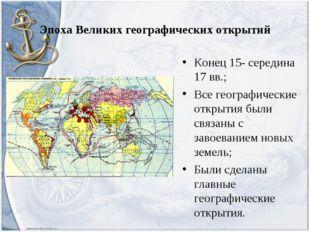 Эпоха Великих географических открытий Конец 15- середина 17 вв.; Все географи