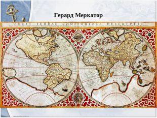 Герард Меркатор Распространил название Америка на северный континент; На карт