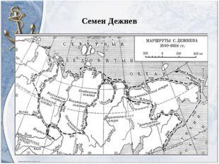Семен Дежнев 1648 г.; Прошел из Северного Ледовитого океана через Берингов пр