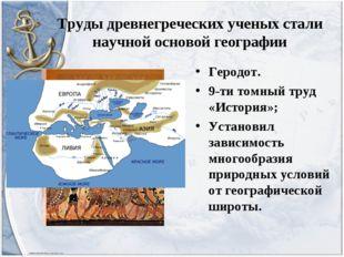 Труды древнегреческих ученых стали научной основой географии Геродот. 9-ти то