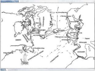 VIII-XI вв. Скандинавские норманны; Открыли и заселили Исландию; Достигли поб