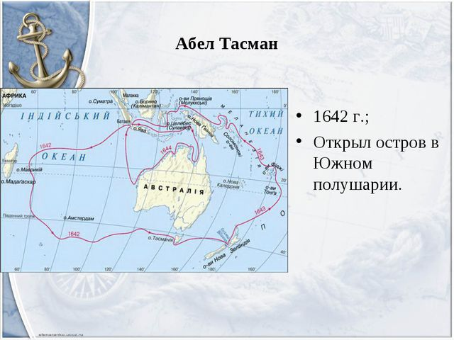 Абел Тасман 1642 г.; Открыл остров в Южном полушарии.