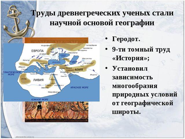 Труды древнегреческих ученых стали научной основой географии Геродот. 9-ти то...