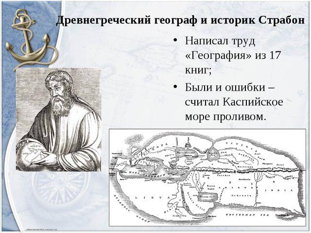 Древнегреческий географ и историк Страбон Написал труд «География» из 17 книг...
