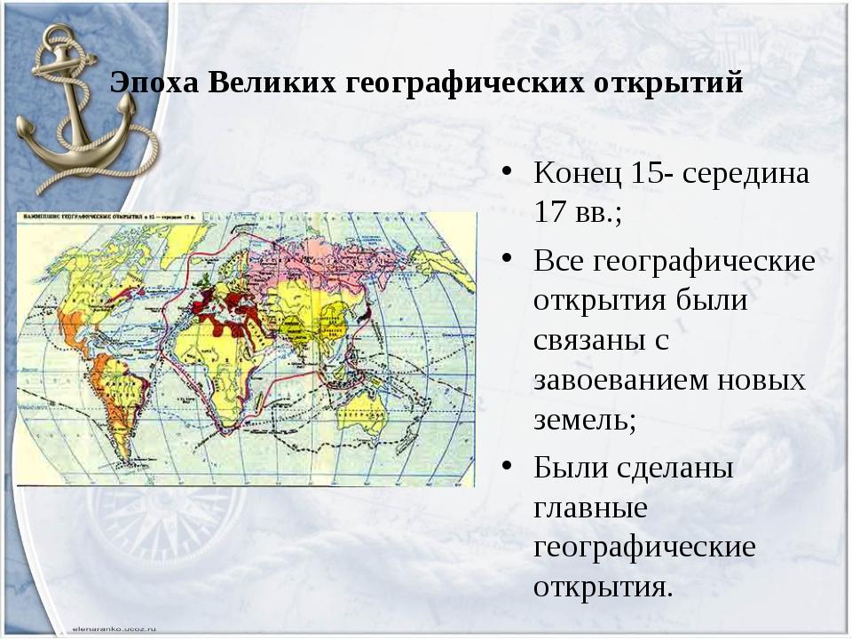 Эпоха Великих географических открытий Конец 15- середина 17 вв.; Все географи...