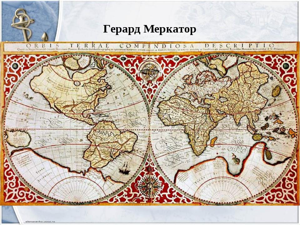 Герард Меркатор Распространил название Америка на северный континент; На карт...