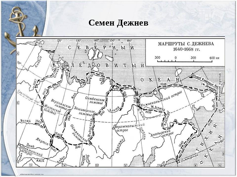 Семен Дежнев 1648 г.; Прошел из Северного Ледовитого океана через Берингов пр...