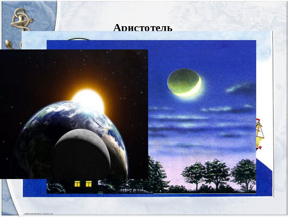 Аристотель Научно обосновал выдвинутую Пифагором идею шарообразности земли; П...