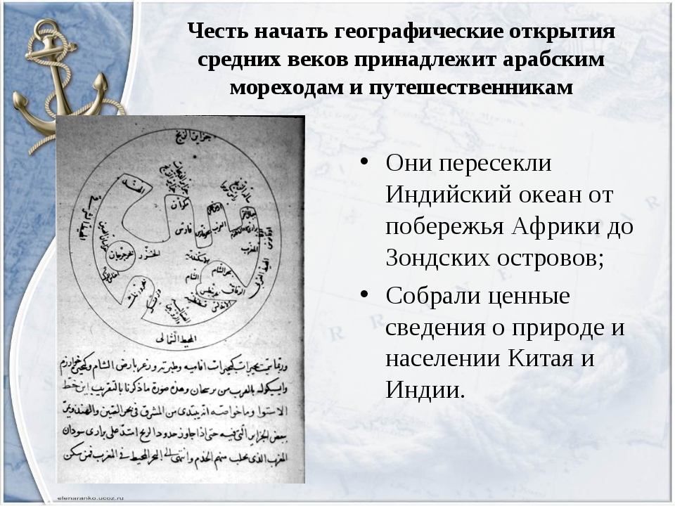 Честь начать географические открытия средних веков принадлежит арабским морех...