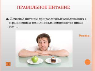 ПРАВИЛЬНОЕ ПИТАНИЕ 3. Лечебное питание при различных заболеваниях с ограничен