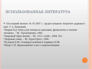 ИСПОЛЬЗОВАННАЯ ЛИТЕРАТУРА «Последний звонок» № 10 2007 г.: эрудит-аукцион «Бе