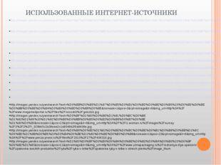 ИСПОЛЬЗОВАННЫЕ ИНТЕРНЕТ-ИСТОЧНИКИ http://images.yandex.ru/yandsearch?text=%D0