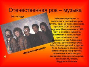 Отечественная рок – музыка 70 – е года «Машина времени» «Машина Времени» — со