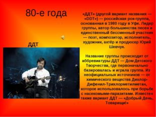 80-е года ДДТ «ДДТ» (другой вариант названия — «DDT») — российская рок-группа