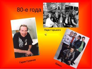 80-е года Гарик Сукачев Браво Парк Горького