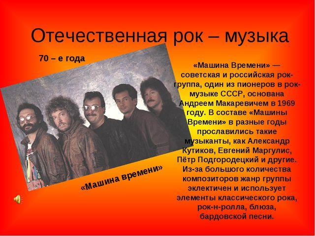 Отечественная рок – музыка 70 – е года «Машина времени» «Машина Времени» — со...