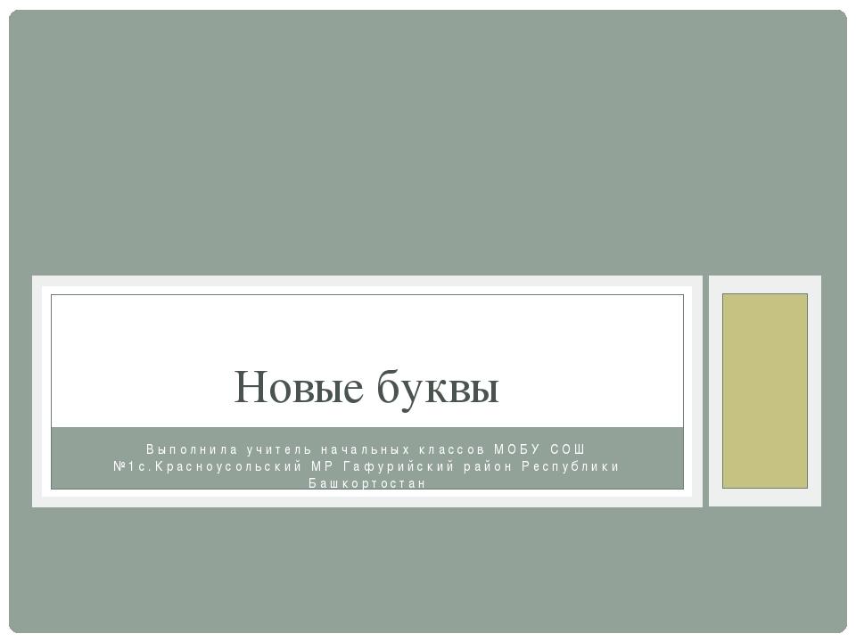 Выполнила учитель начальных классов МОБУ СОШ №1с.Красноусольский МР Гафурийск...