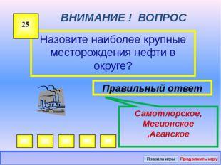 ВНИМАНИЕ ! ВОПРОС Назовите крайнюю восточную точку ХМАО? 9 Правильный ответ И