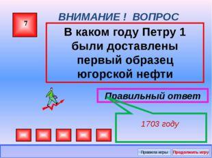 ВНИМАНИЕ ! ВОПРОС В какую административную единицу входит ХМАО? 13 Правильный