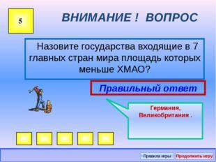 ВНИМАНИЕ ! ВОПРОС Назовите государства входящие в 7 главных стран мира площад