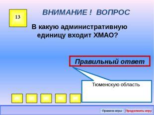 ВНИМАНИЕ! ВОПРОС Площадь ХМАО-Югра? 1 Правильный ответ: 523 тысяч километров