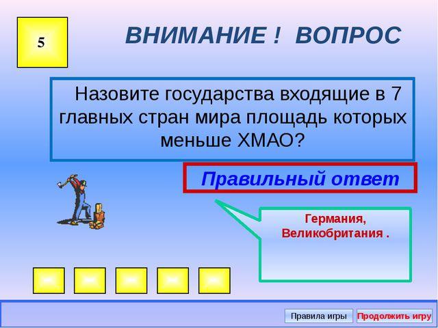 ВНИМАНИЕ ! ВОПРОС Назовите государства входящие в 7 главных стран мира площад...