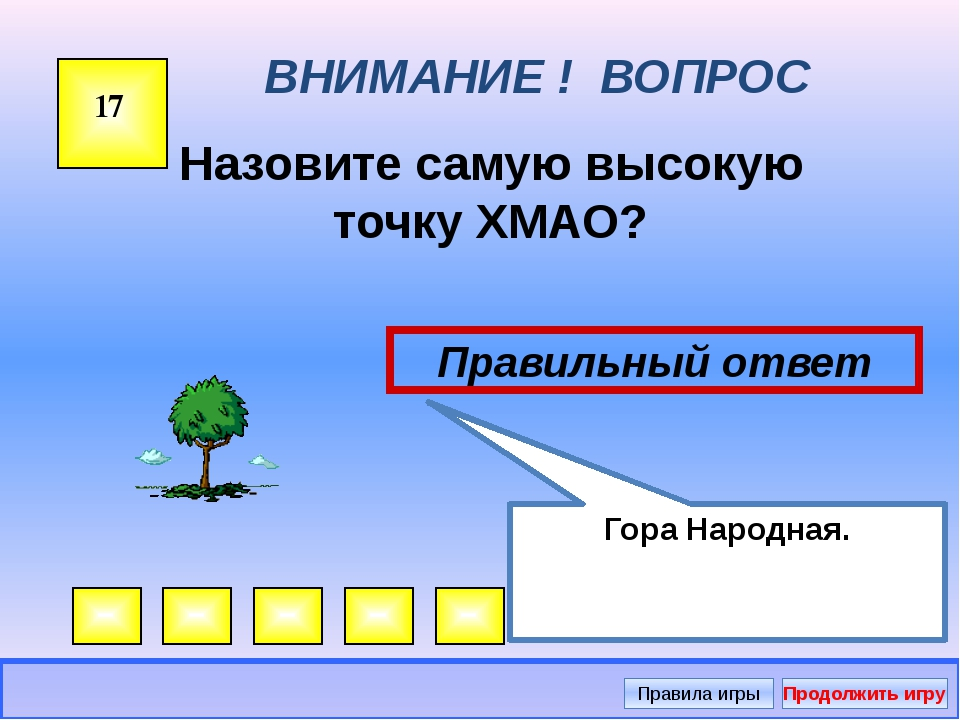 ВНИМАНИЕ ! ВОПРОС Река протекает на территории Китая, Казахстана и ХМАО? 2 Пр...