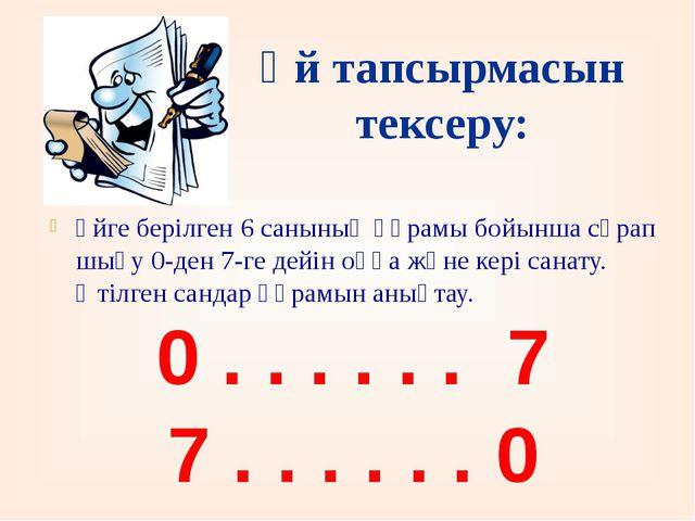 Үйге берілген 6 санының құрамы бойынша сұрап шығу 0-ден 7-ге дейін оңға және...
