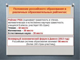 Положение российского образования в различных образовательных рейтингах: Рейт