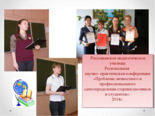Россошанское педагогическое училище. Региональная научно- практическая конфе