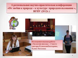 6 региональная научно-практическая конференция «От любви к природе - к культ