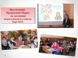 Выступление Процановой Марии на заседании педагогического совета. Март 2015г.