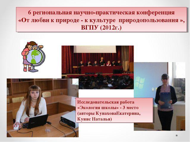 6 региональная научно-практическая конференция «От любви к природе - к культ...