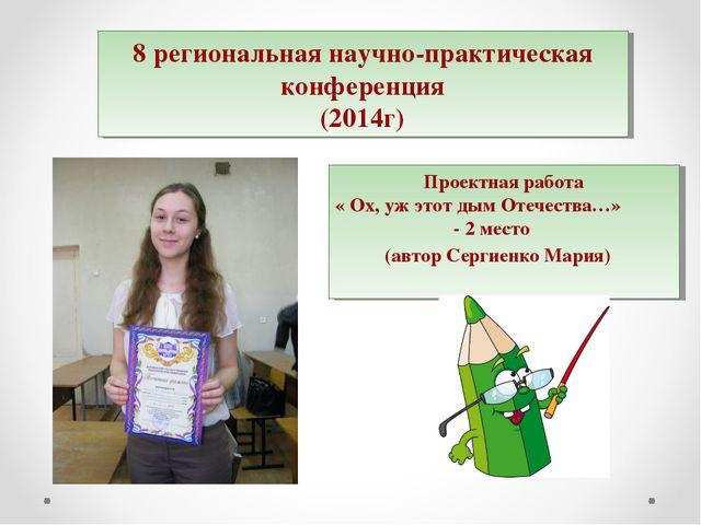 8 региональная научно-практическая конференция (2014г) Проектная работа « Ох,...