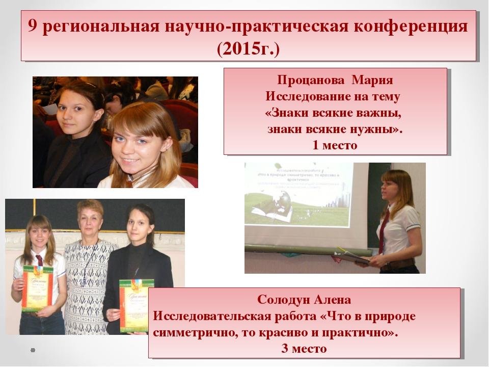 9 региональная научно-практическая конференция (2015г.) Процанова Мария Иссле...