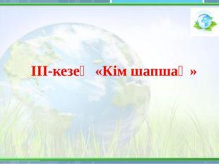 ІІІ-кезең «Кім шапшаң»