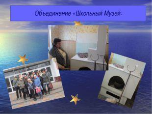 Объединение «Школьный Музей»