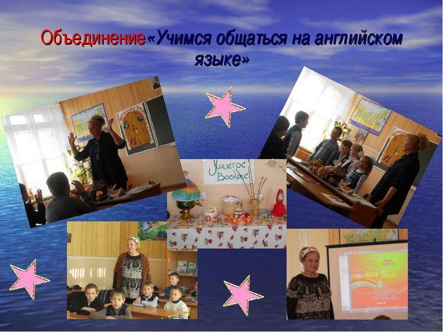 Объединение«Учимся общаться на английском языке»