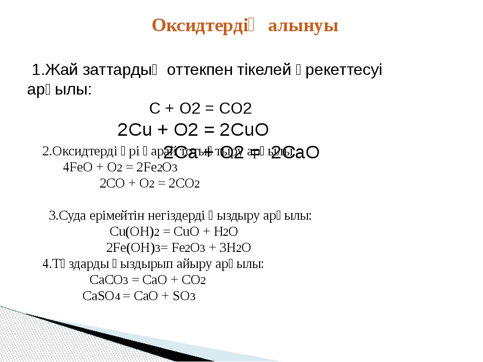 Оксидтердің алынуы 1.Жай заттардың оттекпен тікелей әрекеттесуі арқылы: C +...