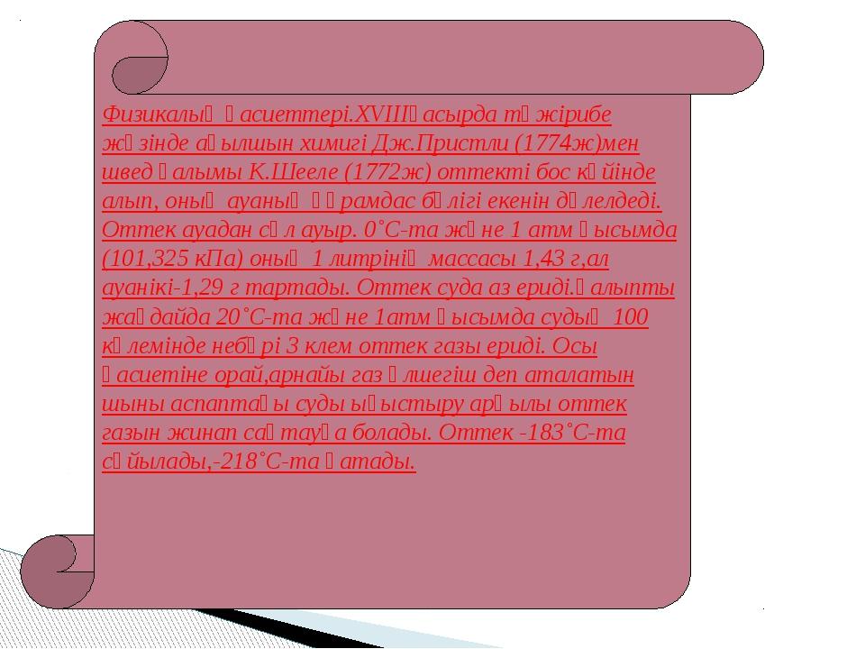Физикалық қасиеттері.XVIIIғасырда тәжірибе жүзінде ағылшын химигі Дж.Пристли...
