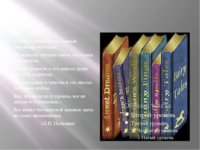 Я сижу в библиотеке, полный смутными мечтами. На меня же смотрят книги зол...