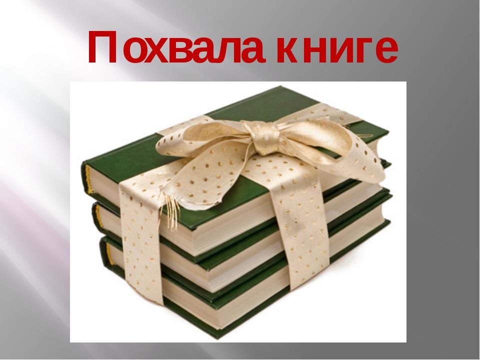 Похвала книге