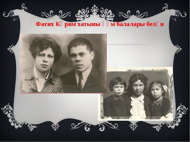 Фатих Кәрим хатыны һәм балалары белән