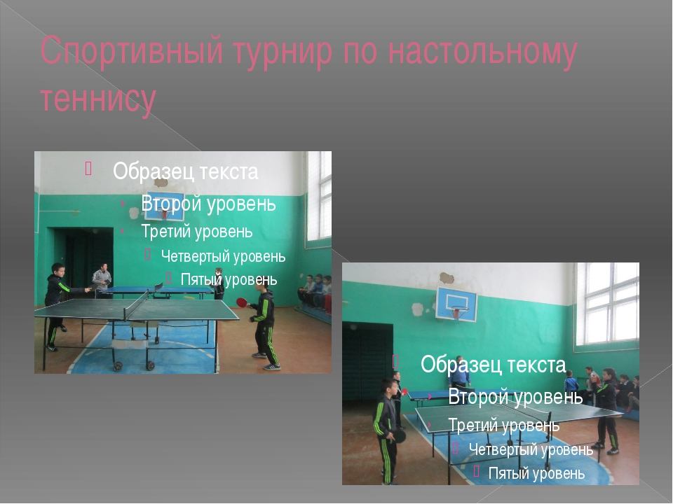 Спортивный турнир по настольному теннису