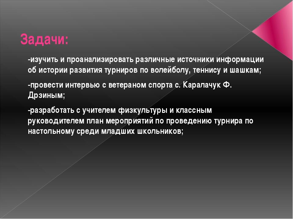 Задачи: -изучить и проанализировать различные источники информации об истории...