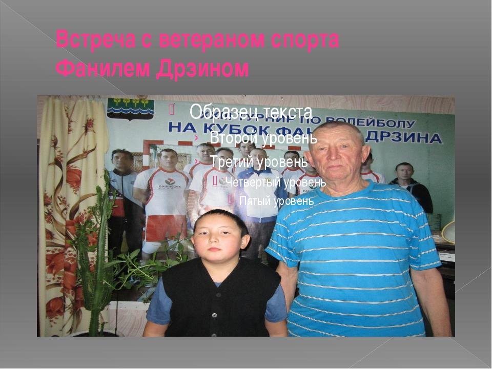 Встреча с ветераном спорта Фанилем Дрзином