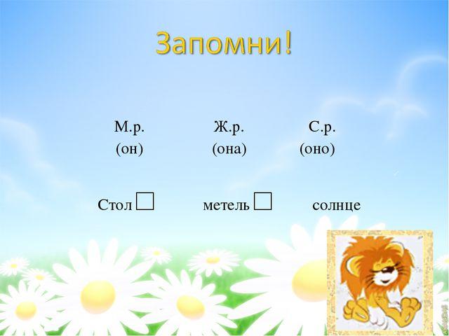 М.р. Ж.р. С.р. (он) (она) (оно) Стол □ метель □ солнце